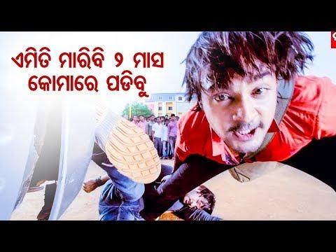 Best Action Scene - Emiti Maribi Dui Maas Coma Re Padibu | New Odia Film - College Time