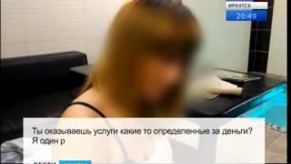 Полиция Иркутска ловит «ночных бабочек»:  две девушки задержаны,
