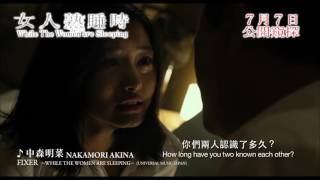 While The Women Are Sleeping 女人熟睡時 [HK Trailer 香港版預告]