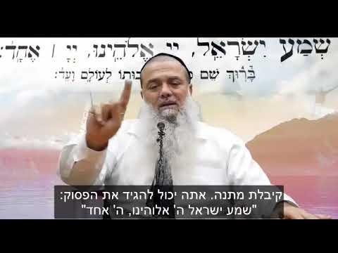 """מסוגלים להגיד שמע ישראל? זו המתנה הכי גדולה שיכלתם לקבל!! הרב יגאל כהן שליט""""א במסר מיוחד"""