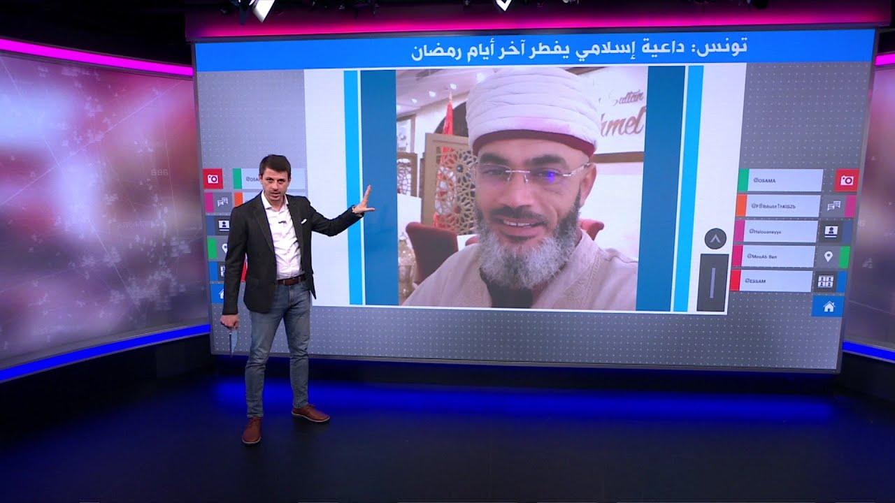 داعية تونسي يعلن الأربعاء أول أيام عيد الفطر مخالفا دار الإفتاء!  - 18:58-2021 / 5 / 13