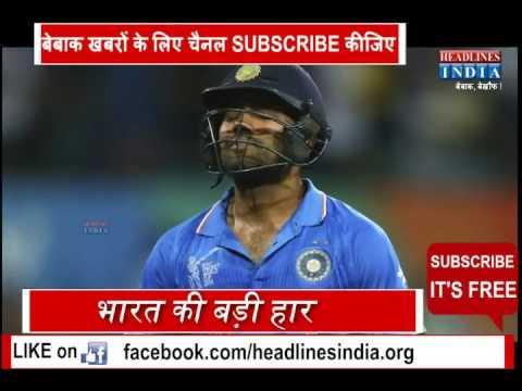 India vs Pakistan Final  India loose by 180 runs, Watch full highlights   Headlines India