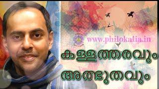 അത്ഭുതമോ കള്ളത്തരമോ Dr മാരിയോ ജോസഫ് Dr Mario Joseph download lagu mp3 com