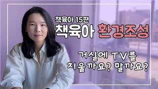 [책육아15] 책육아 환경조성! 거실에 TV를 둘까요?…