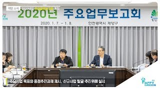 2020년도 주요업무보고회 개최_[2020.1.2주] 영상 썸네일