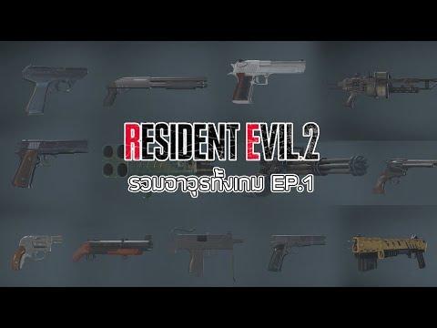 Resident Evil 2 Remake : รวมทุกอาวุธในเกม Resident Evil 2 Remake #1