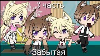 """Мини-фильм """"Забытая"""" ll 3/3 часть ll Gacha life"""