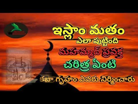 Makkah and Mahmoud pravaktha history in Telugu version||EP11