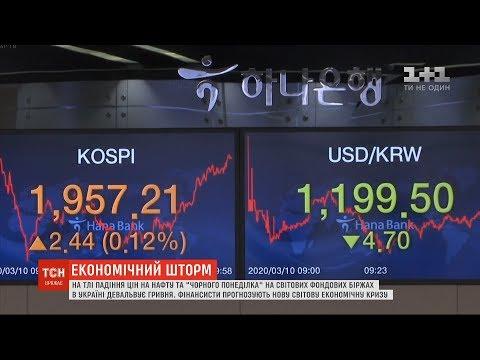 В Україні девальвує