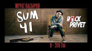 Мурат Насыров / Sum 41 - Я - Это Ты (Cover by ROCK PRIVET)