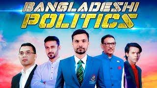 Bangladeshi Politics (Election 2018)   Mashrafe   Hero Alom   Sheikh Tonmoy   Obaidul Quader