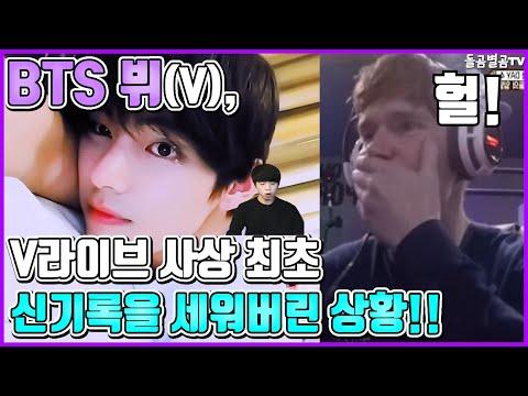 【ENG】BTS 뷔, V라이브 사상 최초 신기록을 세워버린 상황!! BTS V Set A New Record In V LIVE History!! 방탄소년단 뷔 직캠,돌곰별곰TV