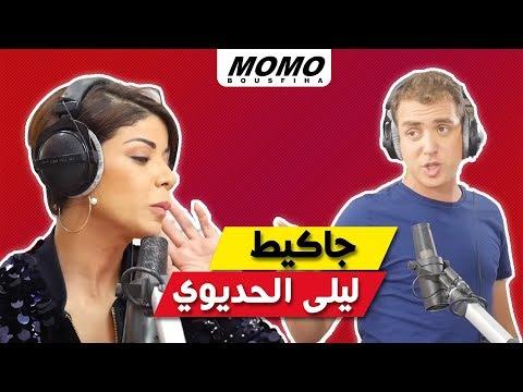 Leila Hadioui avec Momo - جاكيط ليلى الحديوي