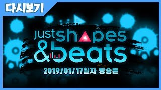 [ Just Shape & Beats 2019/01/17 ] - 【 J1NU 】