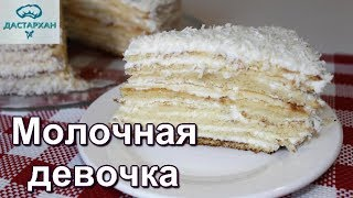 "Торт ""Молочная девочка"". САМЫЙ ЛЮБИМЫЙ ТОРТ!!! Молочный торт. Быстрый торт."