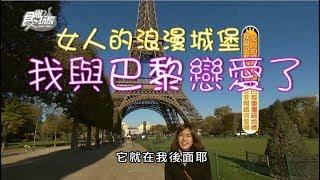 食尚玩家【法國】莎莎攻頂艾菲爾鐵塔、紅磨坊看歌舞秀(二)我與巴黎戀愛了~