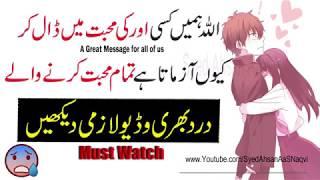 Allah Hume Kisi Aur Ki Mohabbat Mien Daal Ke Kyon Aazmata Hai || Heart Touching || Syed Ahsan AaS