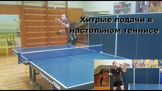Крутая подача, хитрые подачи Настольный теннис ч3