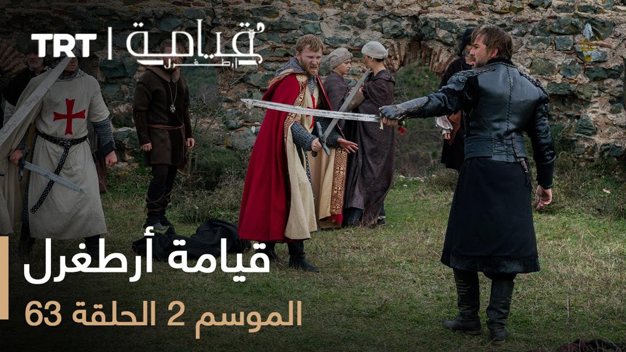 Download 63 قيامة أرطغرل - الموسم الثاني - الحلقة