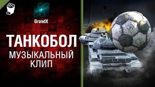 Танкобол - Музыкальный клип от GrandX [World of Tanks]