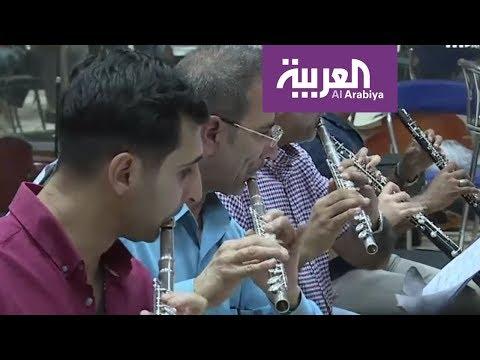 أزمة مالية تهدد الفرقة السيمفونية العراقية  - نشر قبل 59 دقيقة
