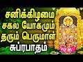 Powerful Perumal Suprabatham | Srinivan Bhakti Padangal | Elumalaiyan Best Tamil Devotional Songs