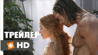 ТАРЗАН  ЛЕГЕНДА  Русский Трейлер 2 (2016)