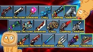 Pixel Gun 3D - #3 Арсенал Подписчика (195 серия)