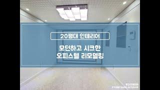 24평 아파트 리모델링 비용 문의 광진구 구의동 20평…