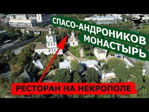 Спасо-Андроников монастырь 4K