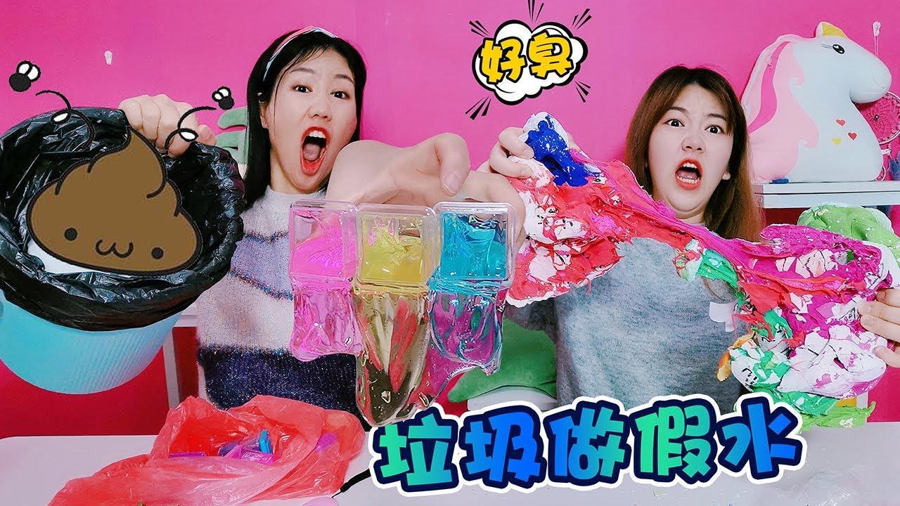 【架子手作】垃圾能自製假水?神秘人的禮物太奇葩,無硼砂解壓玩具泡水就成型