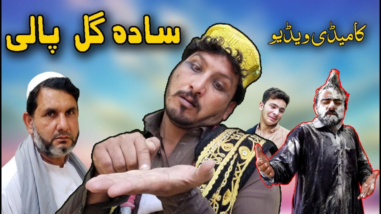 Download Sada Gul Pali | Funny Video By Sada Gul Vines 2020 | Sada Gul vines