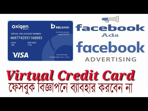 Facebook Ads Account Flagged For Unusual Activity Using Virtual Card? (Bangla Tutorial)