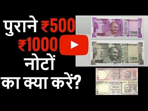 अगर आपके पास 500 और 1000 रुपये के नोट हैं तो क्या करें| How To Exchange 500,1000 Rupee Currency