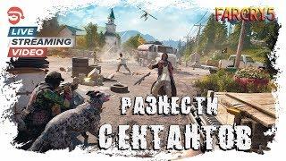 Разнести сектантов [Far Cry 5]