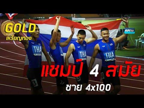 #ไฮไลท์ เหรียญทอง วิ่ง 4x100 เมตรชาย ซีเกมส์  9 ธ.ค. 2019#