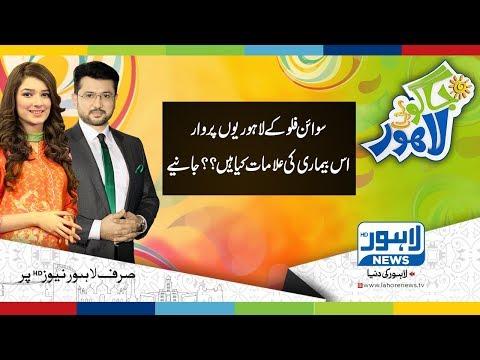 Jaago Lahore Episode 303 - Part 1/3 - 19 January 2018