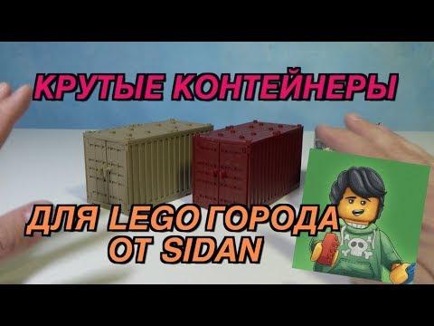 Лего контейнеры SiDan обзор