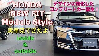 ホンダ 新型 フィット ハイブリッド モデューロスタイル ホンダセンシング 実車見てきたよ☆デザインに特化したコンプリートカー!HONDA NEW JAZZ Modulo Style