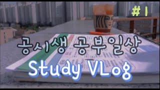 #1[스터디 브이로그] 공시생 공부일상 스터디/스타벅스…