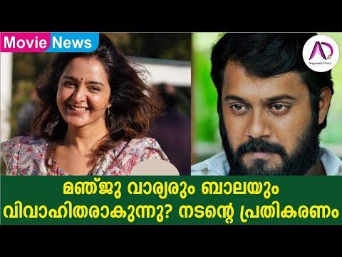 മഞ്ജു വാര്യരും ബാലയും വിവാഹിതരാകുന്നു? നടൻ്റെ പ്രതികരണം | Manju Warrior | Bala | Malayalam Film News