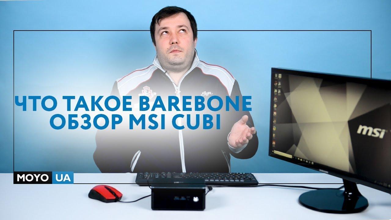 Что такое barebone —  обзор MSI Cubi 3