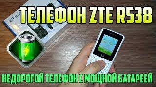 телефон ZTE R538. Недорогой телефон с мощным аккумулятором