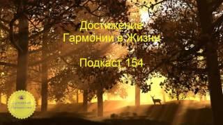 🌞Достижение Гармонии в Жизни и сессия духовного одитинга   Подкаст 154