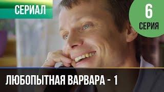 ▶️ Любопытная Варвара - 1 сезон 6 серия - Детектив | Фильмы и сериалы