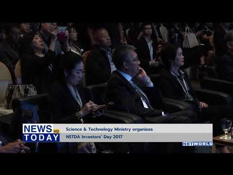 Science & Technology Ministry organizes NSTDA Investors' Day 2017