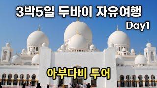 [Dubai trip Day1] 3박5일 두바이 자유여…