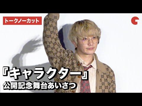 映画予告-SEKAI NO OWARI・Fukase、ファンからの質問に答える!映画『キャラクター』公開記念舞台あいさつ【トークノーカット】