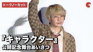 SEKAI NO OWARI・Fukase、ファンからの質問に答える!映画『キャラクター』公開記念舞台あいさつ【トークノーカット】