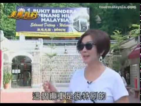 美风有约 2012 槟城趴趴Go Go Penang by Madam Bee Hong